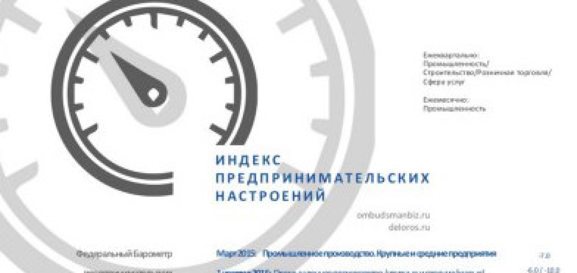 Презентация ежемесячного и ежеквартального мониторинговых исследований «Барометр предпринимательских настроений» (июнь+2квартал)