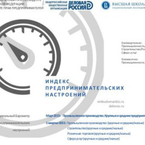 Презентация ежемесячного и ежеквартального мониторинговых исследований «Барометр предпринимательских настроений» за июнь и II кв. 2016г.