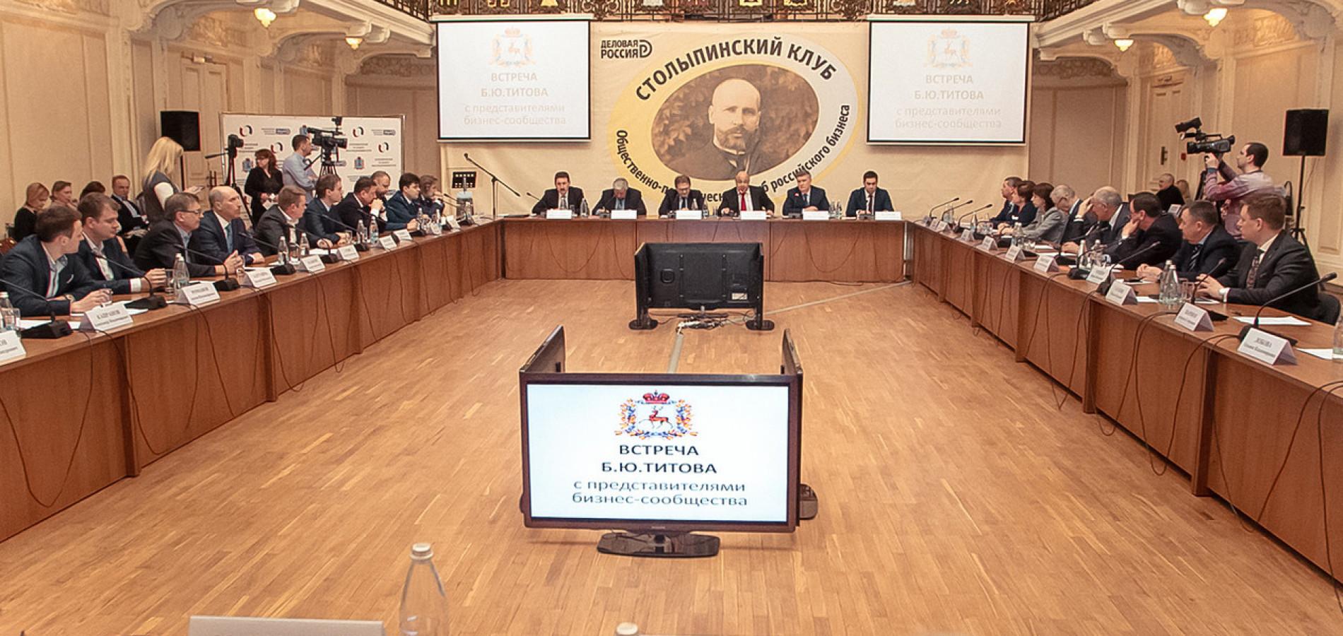 Борис Титов в Нижнем Новгороде: сначала экономика! Это наша главная парадигма