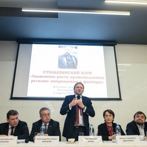 Борис Титов посетил Екатеринбург: встреча с губернатором, бизнес-сообществом и Столыпинский клуб