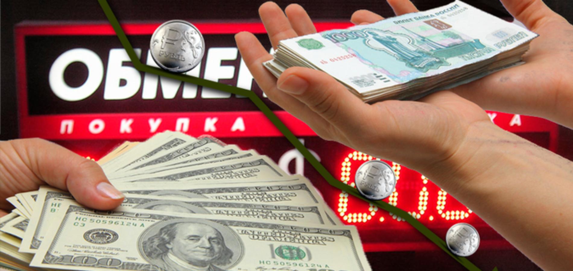 Россияне прощаются с долларом