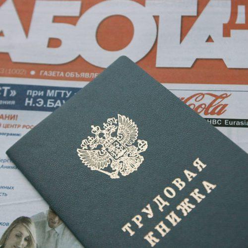 Россияне теряют доходы