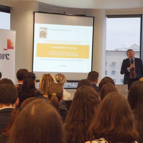 Борис Титов рассказал об «Экономике Роста» специалистам PricewaterhouseCoopers