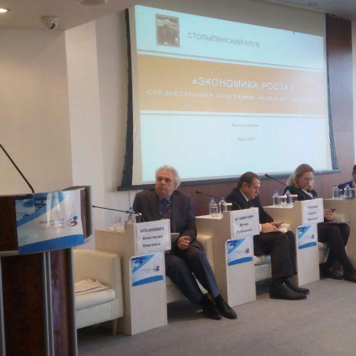На XI национальном конгрессе представили доклад о Стратегии Роста