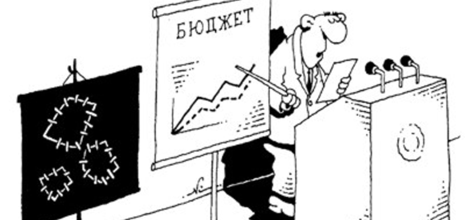 Столыпинский клуб раскритиковал проект бюджета на 2017-2019 гг.