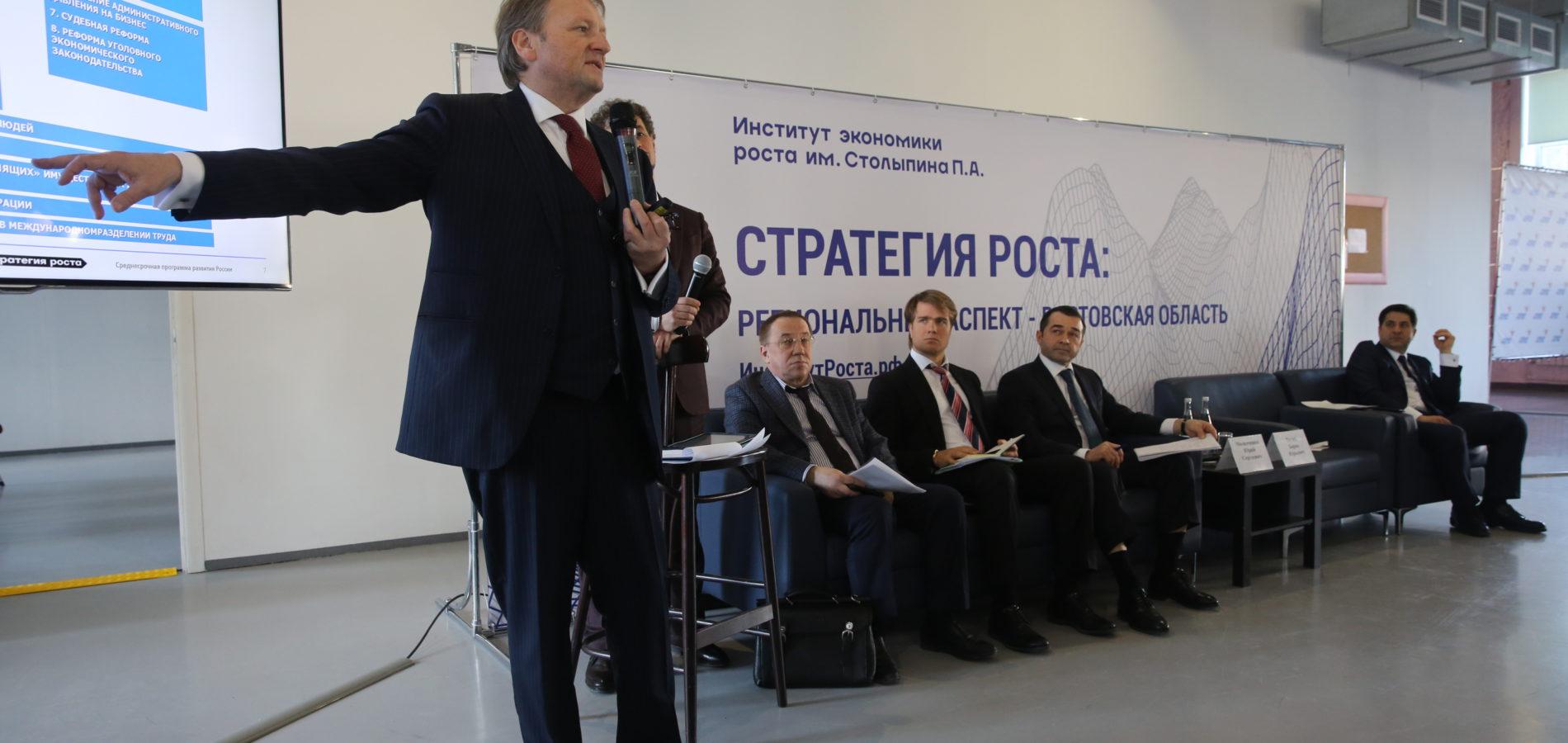 Борис Титов презентовал «Стратегию Роста» и оценил тарифную политику Ростовской области