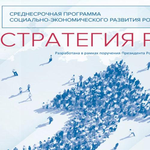Программа среднесрочного развития России до 2025 года «Стратегия Роста»