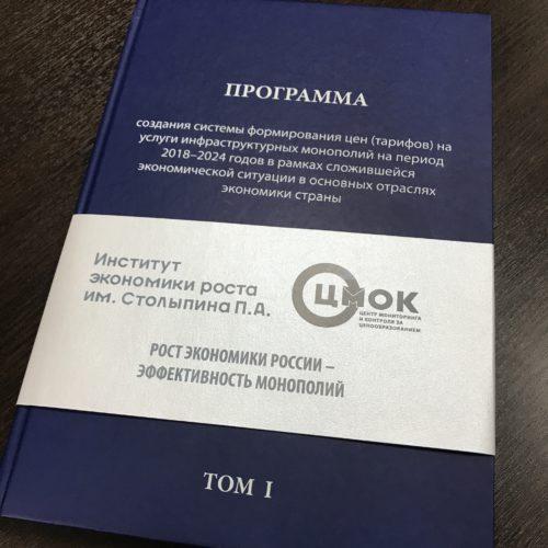Вышел первый том книги «Рост экономики России – эффективность монополий»