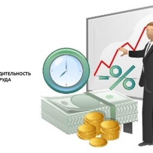 29 июня вы узнаете все о производительности труда и способах ее повышения