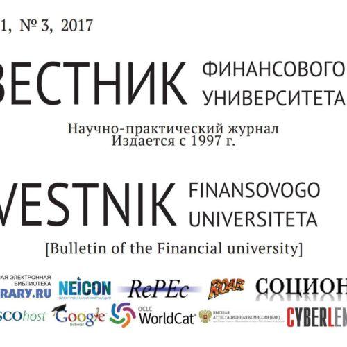 Стратегия ЦСР 2018–2024гг.: лозунги, мифы и реальность (позиция экспертов Финансового университета)