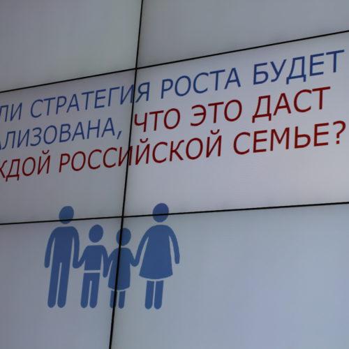 Стратегия Роста доходов населения