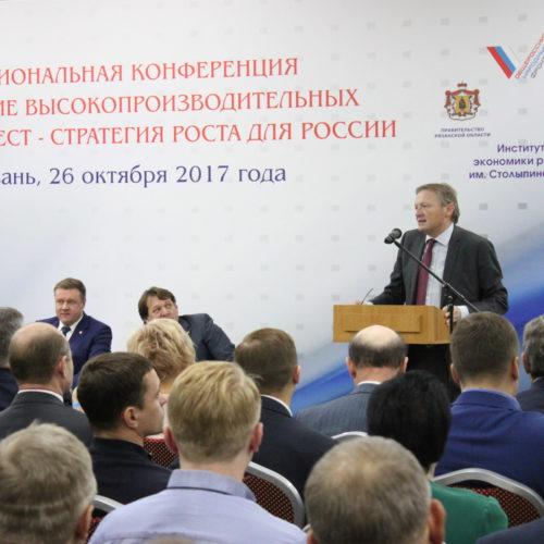 Титов: потенциал роста экономики Рязани очень велик