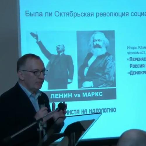 Игорь Лавровский — Была ли Октябрьская революция социалистической? Ленин vs Маркс!