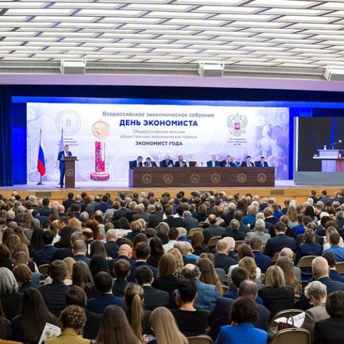 Всероссийское экономическое собрание было посвящено Дню экономиста