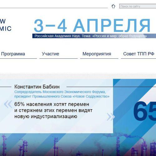 Круглый стол Столыпинского клуба на МЭФ