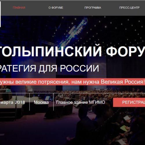 Столыпинский форум: Стратегия для России